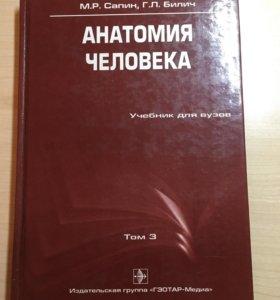 Учебник по анатомии