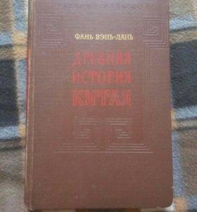 Книга редкая. Древняя история Китая.