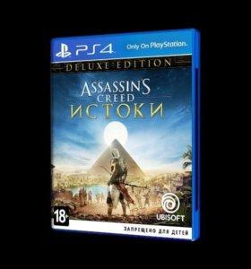 Assassin's creed Истоки deluxe ps4 Новый