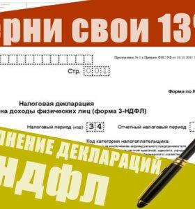 Заполняем декларацию 3-НДФЛ, возврат 13%