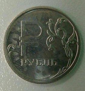 Монета с графическим знаком рубля.