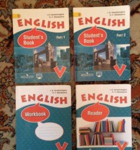 Учебники по английскому языку,полный комплект!