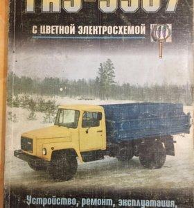 Руководство по ремонту, эксплуатации, ТО для ГАЗ
