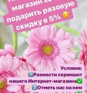 Магазин Косметичка Ишим