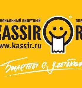 Промокод Кассир.ру