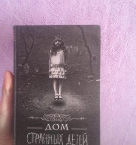 Первая книга дома странных детей