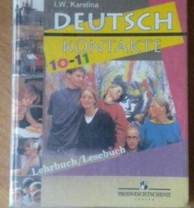 Учебник по немецкому языку 10-11кл.
