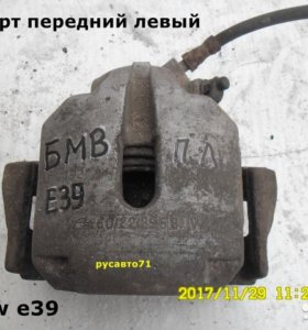 Суппорт передний левый и правый бмв е39