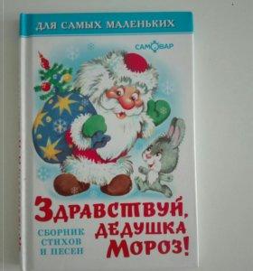 Детская книга Сборник стихов и песен