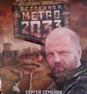 Метро 2033.