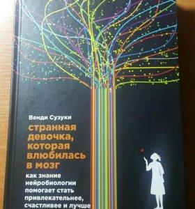 """Книга """"Странная девочка, которая влюбилась в мозг"""""""