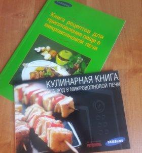 Отдам Книги рецептов в микроволновой печи