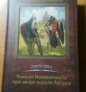 "Книга ""Янки из Коннектикута при дворе короля.."""