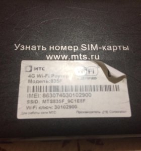 Wifi роутер.
