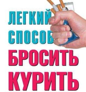 Книга «Лёгкий способ бросить курить» Карр Аллен