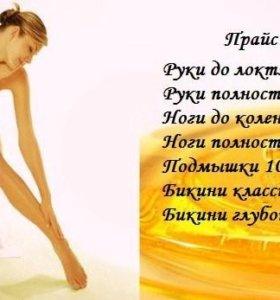 Шугаринг Воткинск (женский)