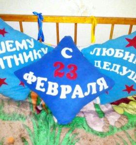 Подушки с оформлением, подарок к празднику
