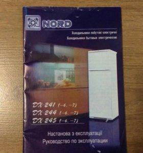 Холодильник Nord dx-241