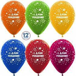 Воздушные шары С Днем Рождения