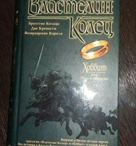 """Книга """" Властелин Колец """" и """"Хоббит"""""""