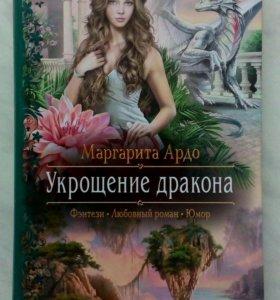 """Книга """" Укрощение дракона"""" Маргариты Ардо"""