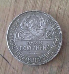 Один серебряный полтиник