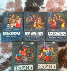 """Книги серий """"Загадка"""" и """"Тайна"""""""