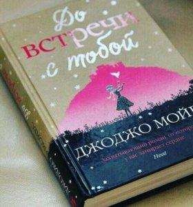 Книга До встречи с тобой. Джоджо Мойес