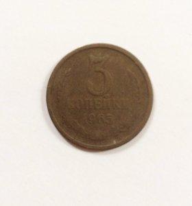 Монета 3 копейки 1965г. СССР