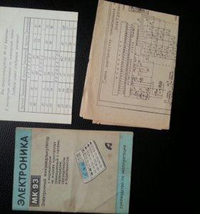 Инструкции СССР на фильмопроектор,аккум,калькуль