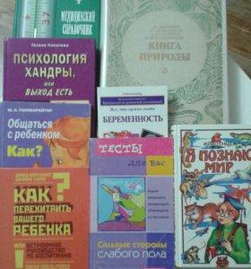 Книги от 10 рублей по психологии,медицинские...