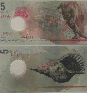 Бона банкнота Мальдивы 5 руфий пластик