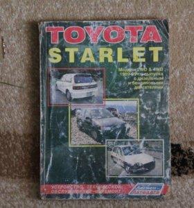 Инструкции Toyota starlet, ВАЗ-2110,11,12, 2106