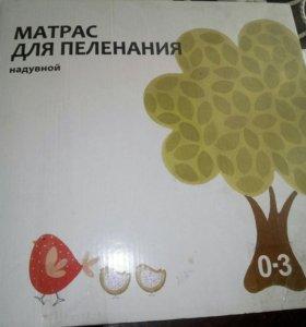 Матрац для пеленания