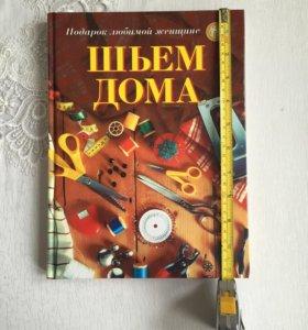Книга Шьем дома.