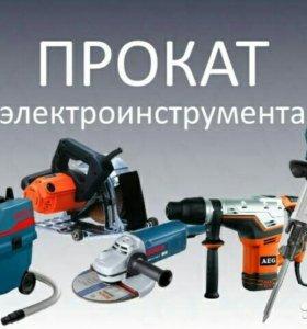 Аренда инструментов