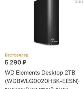 хранилище 2 Tb USB 3.0