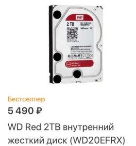 HDD 2 Tb