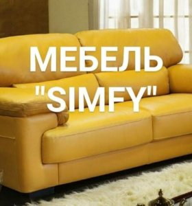 Перетяжка мебели Симферополь. Обивка мягкой мебели