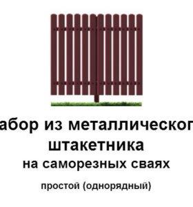 Забор из металлического штакетника с промежутками