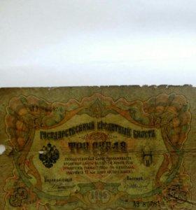 Банкнота 3 рубля 1905 года.