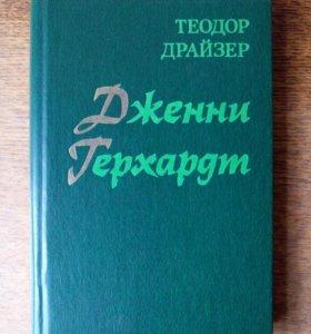 """Дженни Герхард"" Теодор Драйзер"