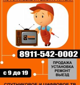 Продажа, установка, ремонт всех видов антенн.