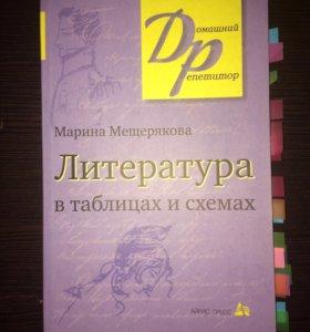 Литература в таблицах