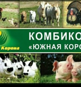"Комбикормом ""ЮЖНАЯ КОРОНА"""