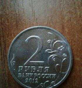 2 рубля (обмен)