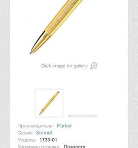 Ручка Parker новая