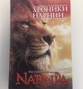 Книга ХРОНИКИ НАРНИИ - полная 7 книг.