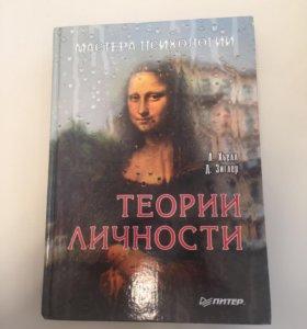 Книга ТЕОРИИ ЛИЧНОСТИ