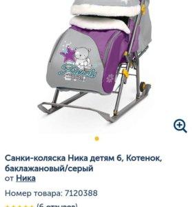 Санки детские Ника детям до 3 лет СРОЧНО!